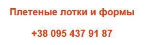 Плетеные лотки и формы +380954379187